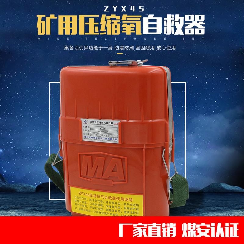 正品 ZYX45分钟自救器ZYX60分钟矿用隔绝式压缩氧气自救器 呼吸气
