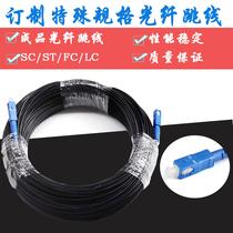 12550缆尾纤300OM3米万兆光纤跳线双芯3SCLC菲尼特Pheenet