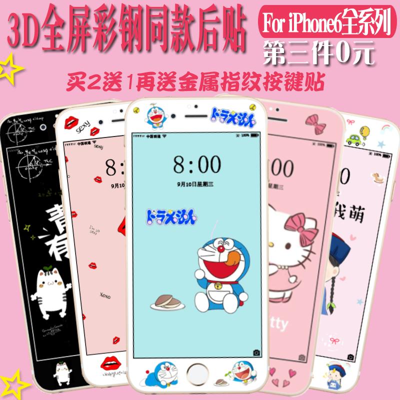 苹果6钢化膜iPhone6plus前后3D彩膜6s手机贴膜六可爱卡通全屏护眼