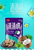 网红食品新鲜青果槟琅湖南特产口味王 一箱正品 清清嘴冰郎10元