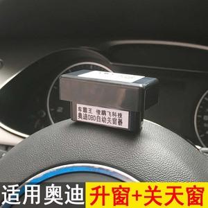 专用奥迪OBD关窗器A4LA6LQ5A3自动升窗器19款奥迪A5一键升窗 改装