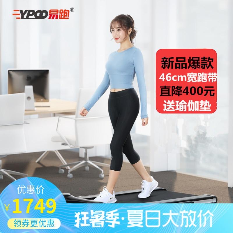 易跑MINI-C跑步机家用款减肥静音折叠小型室内迷你健身走步机女