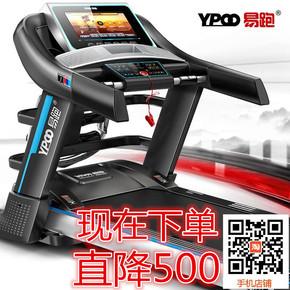 易跑M7商用跑步机家用 加宽跑带健身房专用大型多功能彩屏超静音