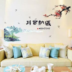 墙贴画山水画壁纸电视背景墙客厅装饰品墙纸自粘卧室温馨贴纸墙贴