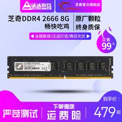 芝奇8G 16G DDR4 2666 2400台式机电脑吃鸡游戏内存支持B360主板