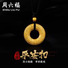周六福 珠寶新款傳承黃金吊墜平安扣光珠足金挂墜男 古法AA043248圖片