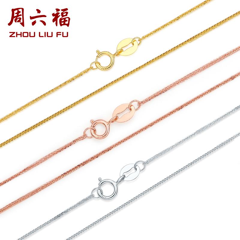 周六福 珠宝18K金三色可选项链女 肖邦链锁骨链 多彩 多款可选