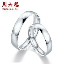 周六福 PT950铂金戒指情侣结婚白金对戒指男女款指环挚爱PT010888