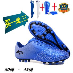 男童足球鞋碎钉男女中小学生青年防滑训练人造草地耐磨儿童足球鞋