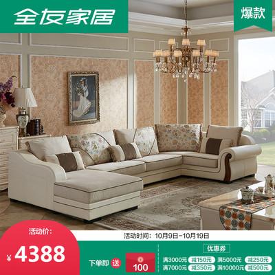 全友家私欧式皮布艺沙发现代客厅U型沙发组合皮布沙发102122