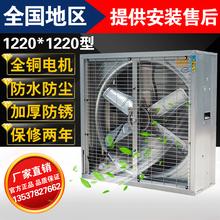 负压风机工业排风扇换气扇强力抽风机大功率养殖厂房排气扇1220图片