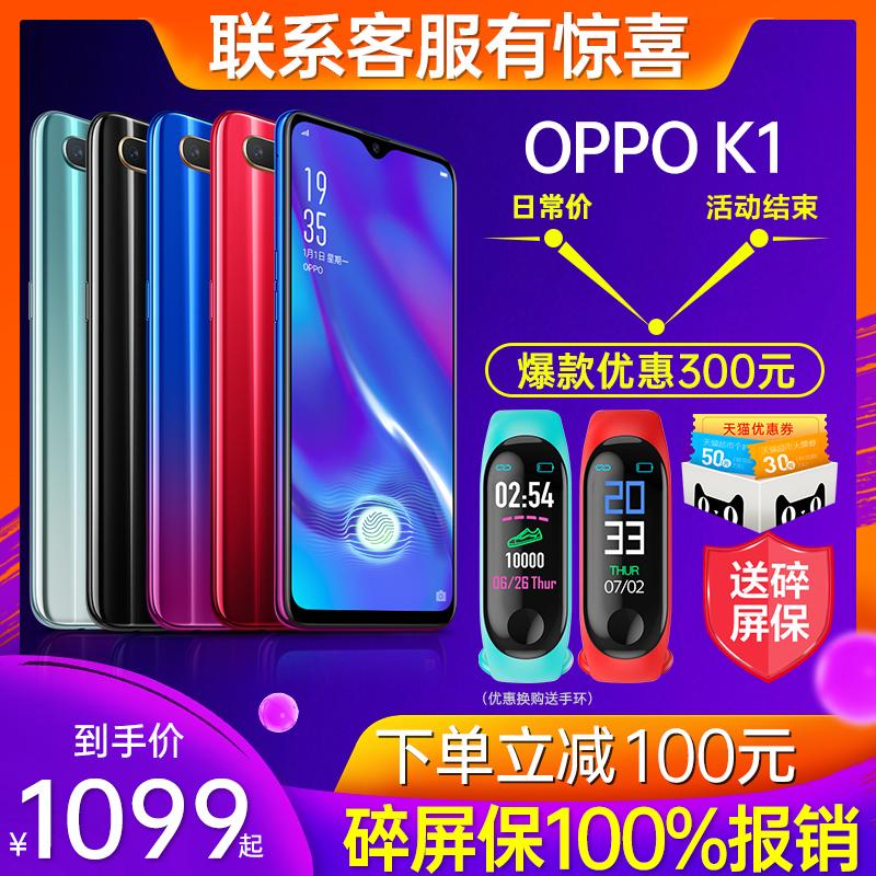 【爆款降价300】OPPO K1 oppok1手机新款全面屏超薄正品oppo新品 k1 oppor15 r17 r15x a7x r11 a3 k1新品 a9