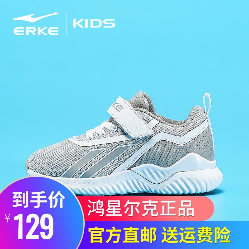 鸿星尔克2019春季新款男童鞋子减震跑鞋学生鞋儿童跑步运动鞋童鞋