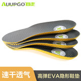 Shangbu 2019 new outdoor traceable insoles with water insoles, quick drainage, air permeability, high elasticity and shock absorption upgrade