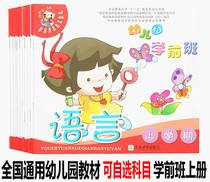 学前素质教育读本幼儿园学前班上册天津教育出版社幼儿园教材全套