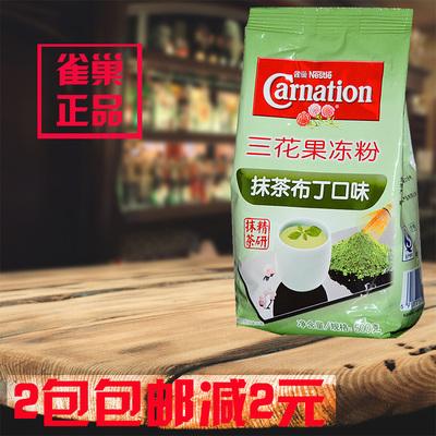 雀巢三花果冻粉抹茶味布丁粉500克 抹茶布丁口味果冻