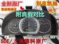 The new Buick old Excelle Hrv car dashboard assembly 1.6/1.8/5492084/5483853 original 4S