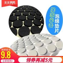 圆形单面粘泡棉海绵EVA胶带贴垫片3M胶粒贴防滑垫防震撞缓冲脚垫