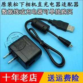 原装Lumix松下DMC-SZ1 SZ7 SZ9 LF1 FH8 GK相机USB数据线充电器