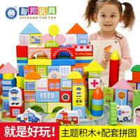 智邦儿童积木3-6周岁益智男孩女孩1-2岁宝宝拼装7-8-10岁木制玩具