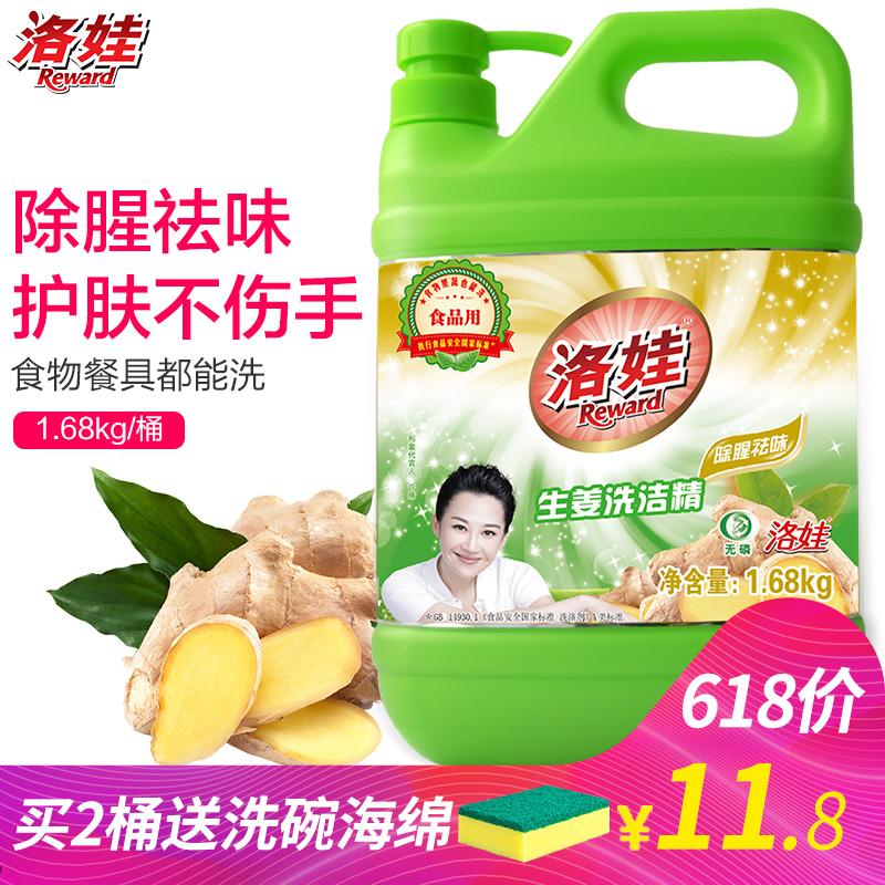 洛娃生姜洗洁精1.68kg大桶装洗涤灵蔬果餐具清洁包邮促销批发家用