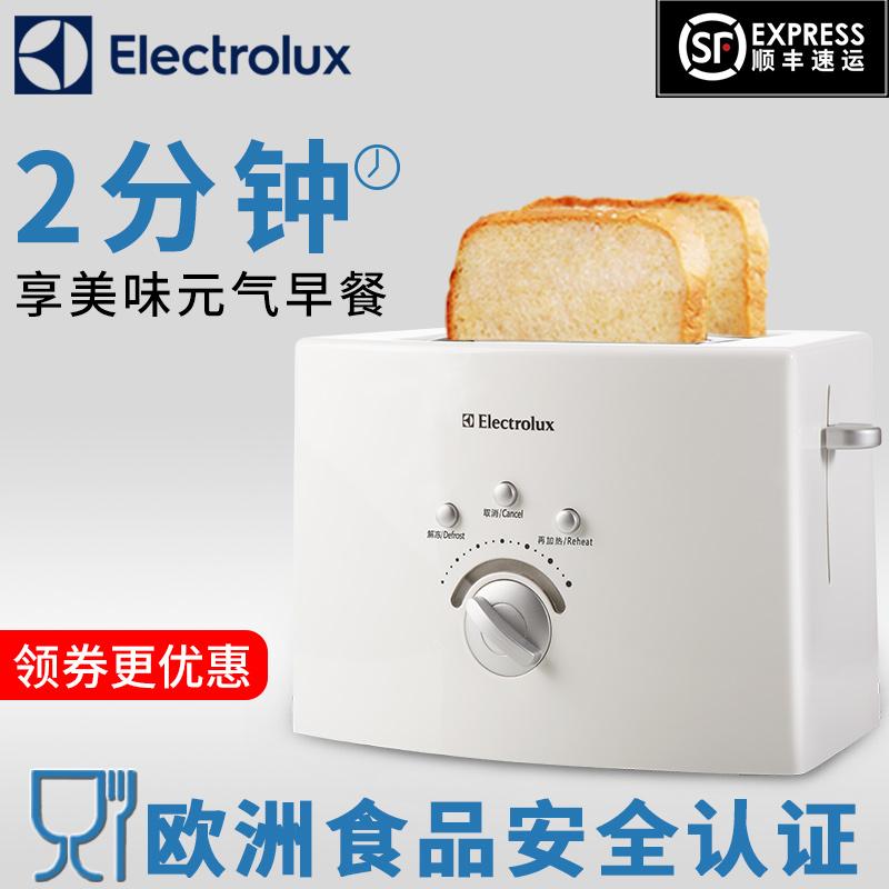 伊莱克斯烤面包机家用 2片全自动多士炉迷你吐司机 土司机早餐机