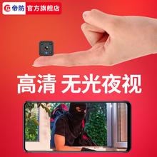 帝防小型无线摄像头高清无光夜视可连手机远程监控器家用免插电迷