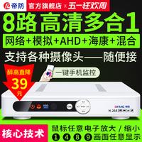 数字硬盘录像机8