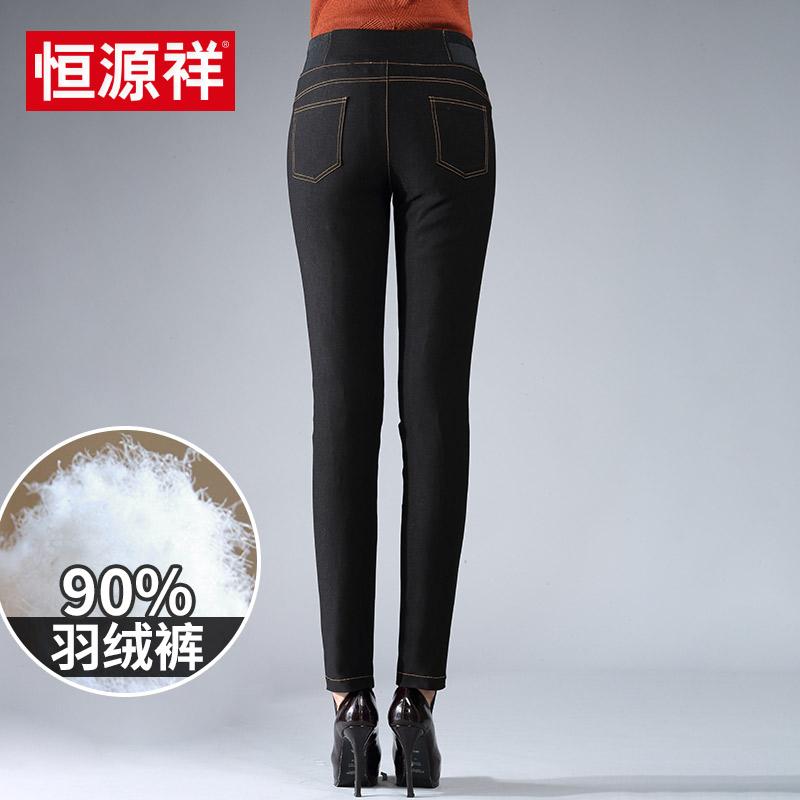 恒源祥牛仔羽绒裤女式外穿显瘦高腰小脚裤双面加绒加厚鸭绒保暖裤