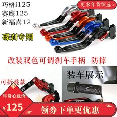 Yamaha brake horns AS JOGi new Fuxi clever grid Tour Eagle New Eagle i125 race modified brake lever handle