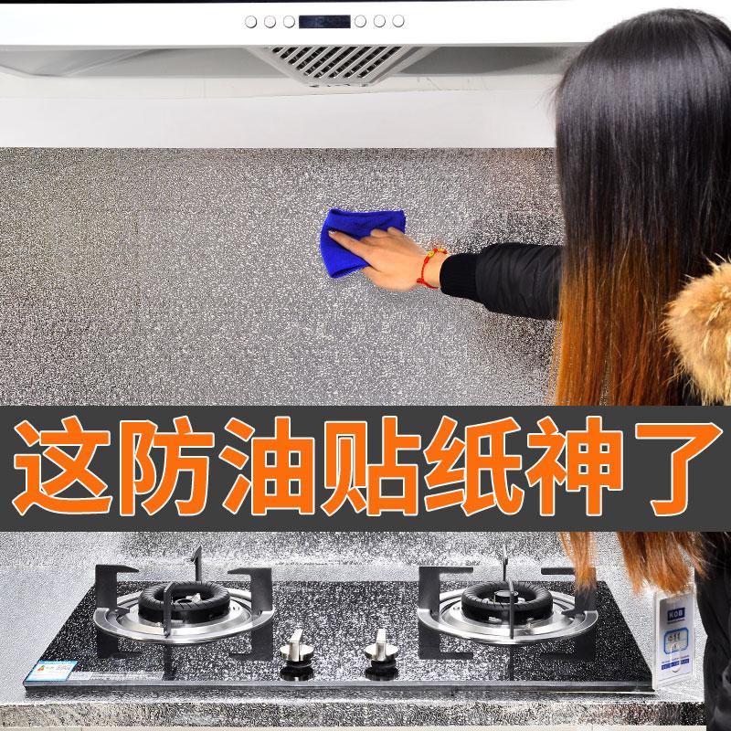 厨房铝箔贴纸