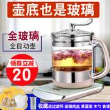 万迪王全玻璃养生壶电煮茶壶全自动加厚玻璃煎中药壶燕窝壶烧水壶