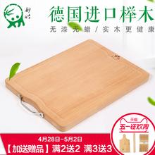 妙竹切菜板实木长方形加厚家用砧板榉木菜板蔬菜进口大号厨房案板