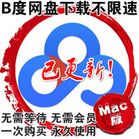Mac version Apple computer network equipment Baidu network disk download acceleration artifact Free member Free speed