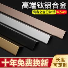 钛铝合金护角条护墙角保护条防撞条阳角线免打孔墙纸收边条装饰条