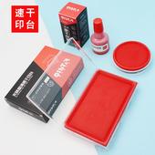 大号财务专用印台方形快干印油办公用品批发圆形速干印台红色印泥