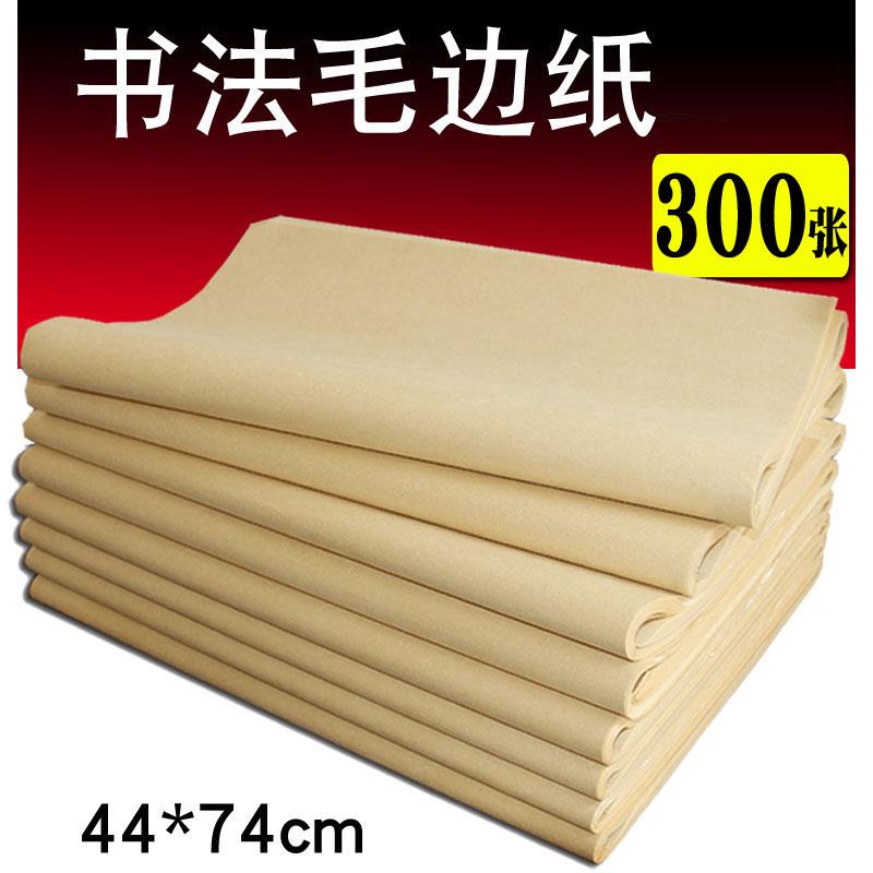 纯竹浆毛边纸