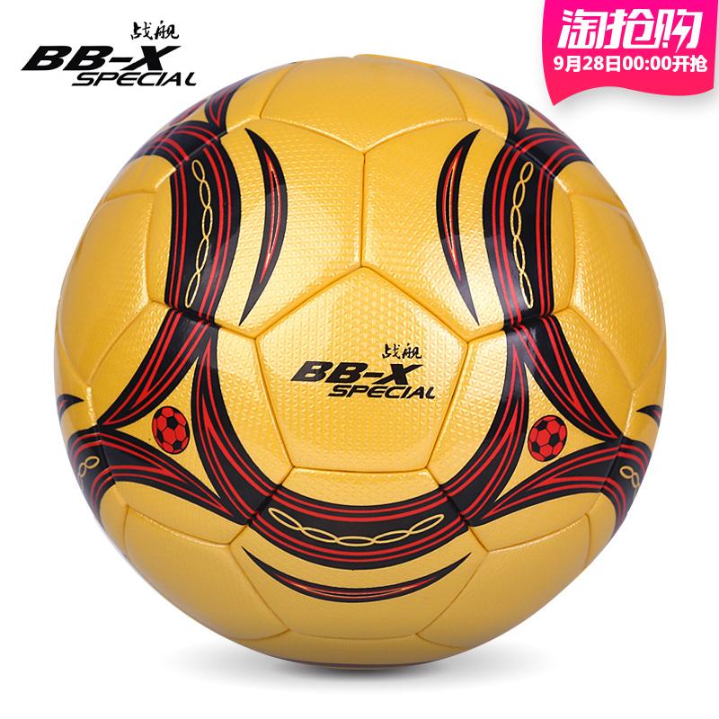 超纤5号足球
