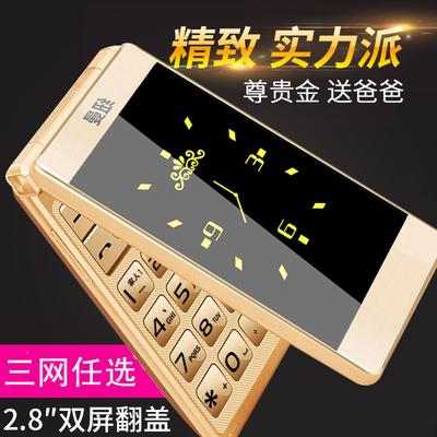 纽曼 F6 移动联通电信版翻盖老人手机大声大字大屏男女款老年手机超长待机正品军工三防按键学生备用老年机