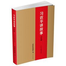 人民日报评论部 中国少年儿童新闻出版总社 习近平讲故事 人民出版社 少年版 正版