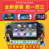 PSVita游戏机psv2000掌机高清触摸游戏任玩 索尼全新原装 PSV2000图片