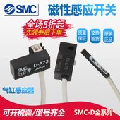 正品SMC磁性开关 D-A73/A93/C73/ M9/Z73/M9P/F8B气缸感应传感器