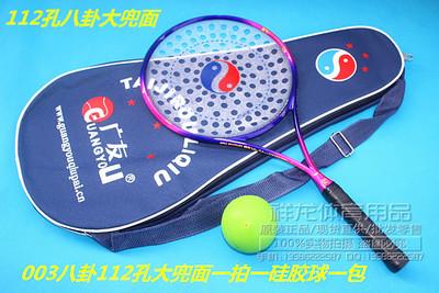 新品广友柔力球拍P6003碳素拍128孔加大面细柄表演练习太极柔力球
