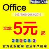office2016 365软件visio密钥mac project 2013 2010 2019激活码