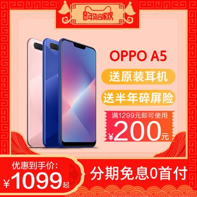 【分期0首付】OPPO A5 oppoa5手机全面屏官方正品oppo新品 a5 a7x a3 a77 a79 a83 r9s r17 r11 oppo find x