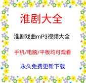 淮剧戏曲大全视频下载戏曲mp4打包老人看戏机听戏机mp3戏曲