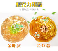 Acrylic gold silk fruit plate snack plate plastic fruit plate hotel KTV special golden snack plate creative quality