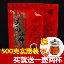 红茶茶叶正山小种浓香型武夷山桐木关新茶500g散装小种茶叶袋装