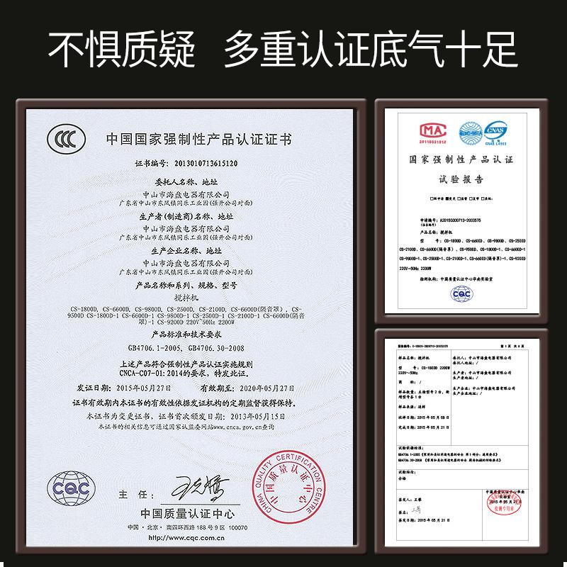 海盘多功能奶昔机CS-6600D