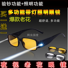 Multifunctional presbyopic glasses with lamp for night vision for checking money, yellow film presbyopic glasses for enlarging presbyopic glasses for middle-aged and old men and women